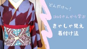 IKKOさんの着物姿から学ぶ、体型カバーの着付け方法!