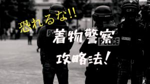 着物警察が怖くて着れない方へ|経験者が語る対象法