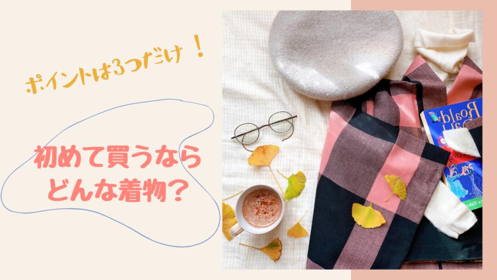 初心者さん必見 初めて買うならどんなお着物を選ぶべき?