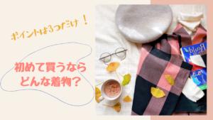 初心者さん必見|初めて買うならどんなお着物を選ぶべき?